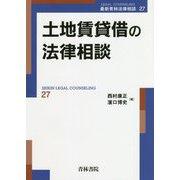 土地賃貸借の法律相談 [全集叢書]