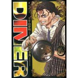DINERダイナー 8(ヤングジャンプコミックス) [コミック]