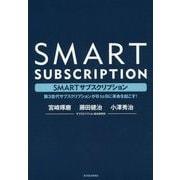 SMARTサブスクリプション-第3世代サブスクリプションがBtoBに革命を起こす! [単行本]