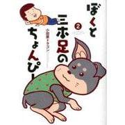 ぼくと三本足のちょんぴー<2>(ビッグ コミックス) [コミック]