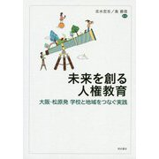 未来を創る人権教育-大阪・松原発 学校と地域をつなぐ実践 [単行本]