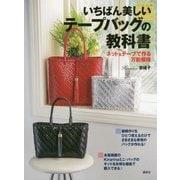 いちばん美しいテープバッグの教科書―ネット&テープで作る万能模様 [単行本]