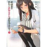 保健室のおたくおねえさんは好きですか?<2>(ビッグ コミックス) [コミック]