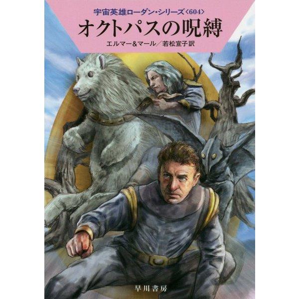 オクトパスの呪縛(ハヤカワ文庫SF-宇宙英雄ローダン・シリーズ<604>) [文庫]