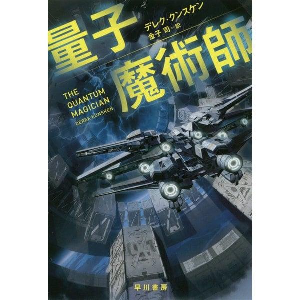 量子魔術師(ハヤカワ文庫SF) [文庫]