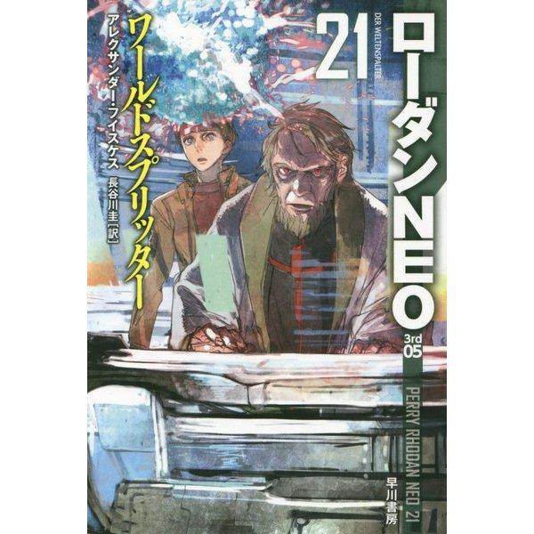 ワールドスプリッター(ハヤカワ文庫SF-ローダンNEO<21>) [文庫]