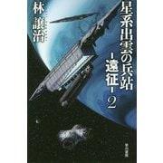星系出雲の兵站―遠征― 2(ハヤカワ文庫JA) [文庫]