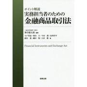 ポイント解説 実務担当者のための金融商品取引法 [単行本]