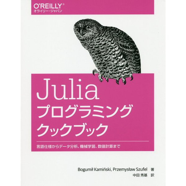Juliaプログラミングクックブック-言語仕様からデータ分析、機械学習、数値計算まで [単行本]