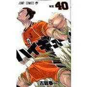 ハイキュー!! 40(ジャンプコミックス) [コミック]