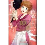 憂国のモリアーティ 10(ジャンプコミックス) [コミック]