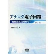 アナログ電子回路 第2版-集積回路化時代の [単行本]
