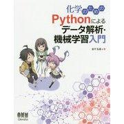化学のためのPythonによるデータ解析・機械学習入門 [単行本]