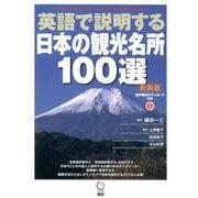 【新装版】英語で説明する日本の観光名所100選 [単行本]