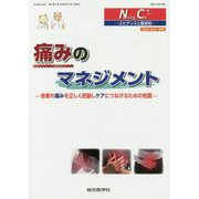 痛みのマネジメント<Nursing Care+ 2巻 2号> [単行本]
