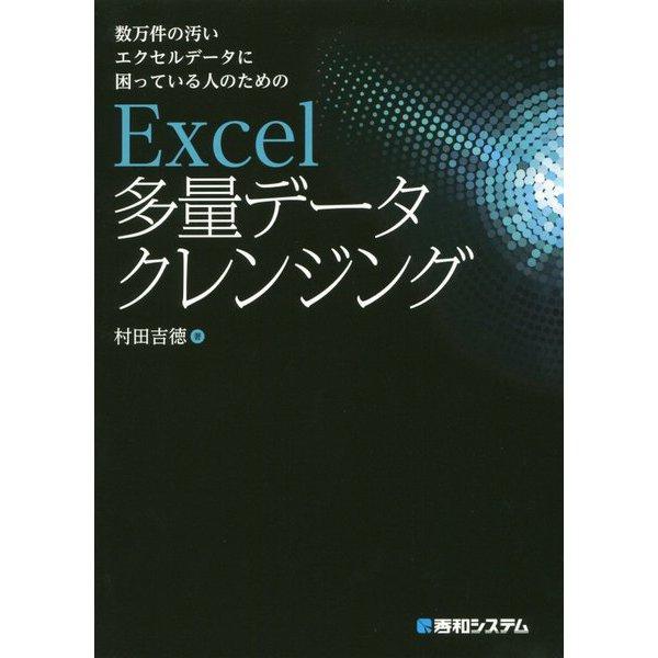 数万件の汚いエクセルデータに困っている人のための Excel多量データクレンジング [単行本]