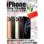 初めてでもすぐわかるiPhone11 Pro / 11 Pro Max / 11パーフェクトマスター (メディアックスMOOK) [ムック・その他]