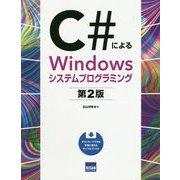 C#によるWindowsシステムプログラミング 第2版 [単行本]
