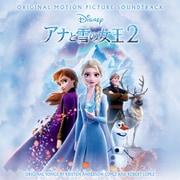 アナと雪の女王2 オリジナル・サウンドトラック -スーパー・デラックス版-