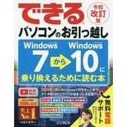 できるパソコンのお引っ越し―Windows7からWindows10に乗り換えるために読む本〈令和改訂版〉(できるシリーズ) [単行本]