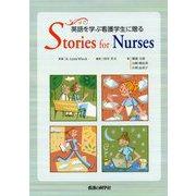 英語を学ぶ看護学生に贈る Stories for Nurses [単行本]