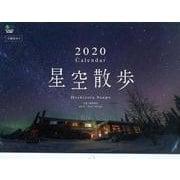 星空散歩Calendar 2020 [ムックその他]