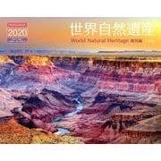 世界自然遺産 海外編 2020(カレンダー) [単行本]