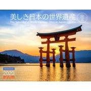 美しき日本の世界遺産 2020(カレンダー) [単行本]