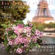 パリであなたの花束を 2020(カレンダー) [単行本]