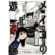メイコの遊び場 2(アクションコミックス) [コミック]