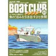 Boat CLUB (ボートクラブ) 2019年 11月号 [雑誌]