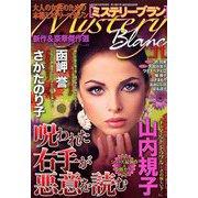 Mystery Blanc (ミステリーブラン) 2019年 11月号 [雑誌]
