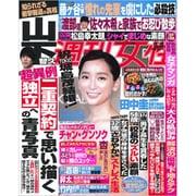 週刊女性 2019年 10/15号 [雑誌]