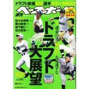 週刊ベースボール 2019年 10/21号 [雑誌]