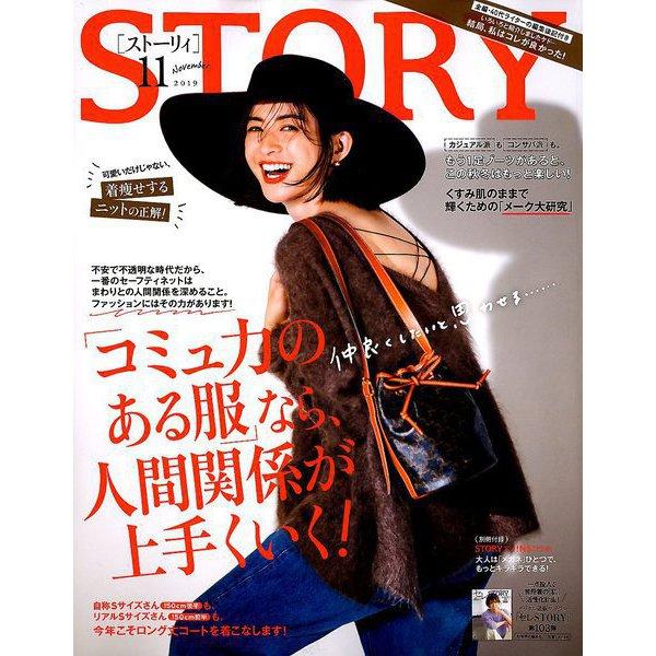 STORY (ストーリー) 2019年 11月号 [雑誌]