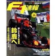 F1 (エフワン) 速報 2019年 10/17号 [雑誌]