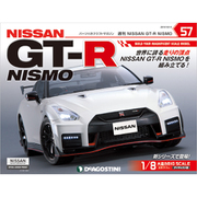 NISSAN GT-R NISMO(ニスモ) 2019年 10/15号 [雑誌]