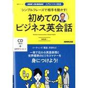 初めてのビジネス英会話-シンプルフレーズで相手を動かす!(語学シリーズ NHK CD BOOK入門ビジネス英語) [ムックその他]