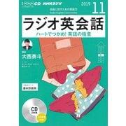 NHKラジオ英会話 2019 11(NHK CD) [磁性媒体など]