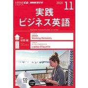 NHKラジオ実践ビジネス英語 2019 11(NHK CD) [磁性媒体など]