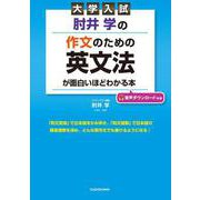 大学入試肘井学の作文のための英文法が面白いほどわかる本 [単行本]