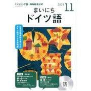NHKラジオまいにちドイツ語 2019 11(NHK CD) [磁性媒体など]