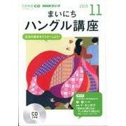 NHKラジオまいにちハングル講座 2019 11(NHK CD) [磁性媒体など]
