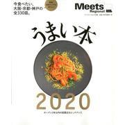 うまい本 2020-今食べたい、大阪・京都・神戸の全330皿。(えるまがMOOK ミーツ・リージョナル別冊) [ムックその他]