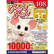 印刷するだけびゅんびゅん年賀状DVD 2020 [単行本]