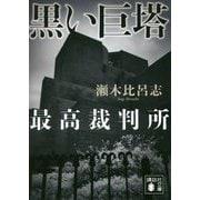 黒い巨塔―最高裁判所(講談社文庫) [文庫]