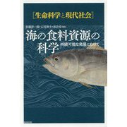海の食料資源の科学―持続可能な発展にむけて(生命科学と現代社会) [単行本]