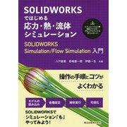 SOLIDWORKSではじめる応力・熱・流体シミュレーション―SOLIDWORKS Simulation/Flow Simulation入門 [単行本]