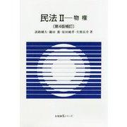 民法〈2〉物権 第4版補訂 (有斐閣Sシリーズ) [全集叢書]
