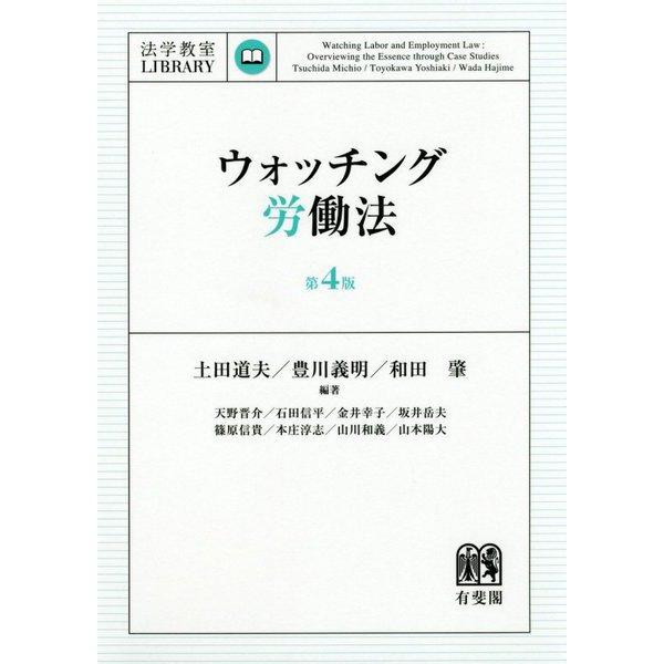 ウォッチング労働法 第4版 (法学教室LIBRARY) [単行本]